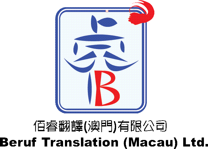 佰睿翻譯(澳門)有限公司 | Beruf Translation (Macau) Company Limited